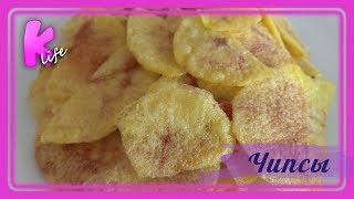 Как сделать чипсы? Рецепт чипсов. Чипсы в домашних условиях.