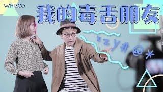 【人生有一個毒舌☠️👅朋友的確好極!🍻】 thumbnail