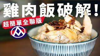 【E家廚房】嘉義雞肉飯做法破解! [only全聯食材挑戰系列]【E家愛吃愛旅遊】