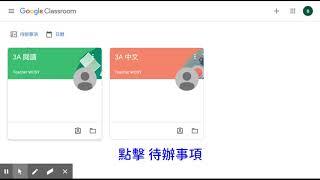 Publication Date: 2020-09-03 | Video Title: Google Classroom學生繳交功課教學(電腦)