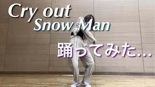 皆様からのリクエストでとても多かった 「Cry out」踊ってみました!! 岩本照さんの振り付けがめちゃくちゃカッコイイので スノ担以外の方にも是非見て頂きたい1曲!