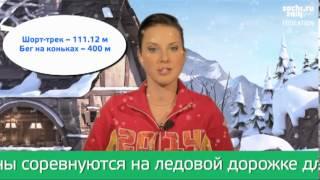 Видео-версия Олимпийского урока №2. Часть 1 (MP4, 124 Мб)