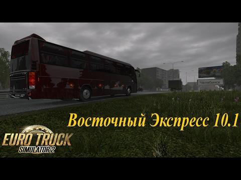 Мультиплеер Euro Truck Simulator 2 ETS 2 онлайн
