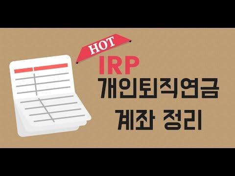 [월급부자 재테크] IRP - 개인퇴직연금계좌 정리