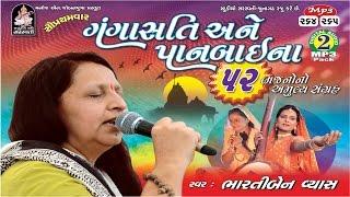 Gangasati Panbai Na Bhajano - Meru To Dage Jena - Bhartiben Vyas