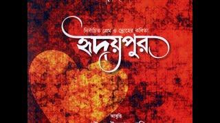 Hothat Dekha - Rabindranath Tagore