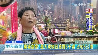 20190803中天新聞 廣場塞爆! 最大規模普渡擺5千桌 占地5公頃