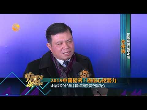 《中國深度財經》樹立信心挖掘潛力 中國經濟長足向好    20190216