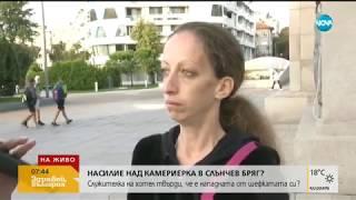 Камериерка отново се оплака от насилие от работодател - Здравей, България (20.09.2018г.)