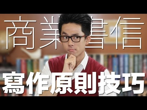 商業英文書信寫作原則與技巧 // Business Writing Principles and Techniques