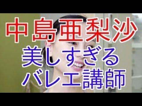 NHK大河ドラマ「真田丸」に、才色兼備で和歌・琴・書道などに優れた名妓・吉野太夫として出演した際には、その妖艶さで脚光を浴びた中島.....