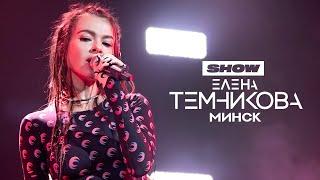 Минск - Шоу - Temnikova Tour And3919