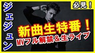 【ジェジュン情報】10月27日「Defiance」リリース記念特番を生放送!【AbemaTVで新曲MVフル解禁&生ライブ披露】