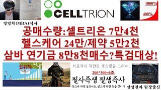 [주식투자]셀트리온(공매수량: 셀트리온 7만4천/헬스케…