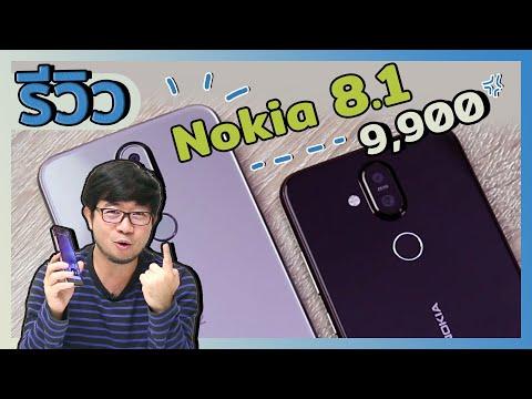 รีวิว Nokia 8.1 ดีไซน์ไม่ซ้ำ ครบทุกการใช้งานในราคาไม่ถึงหมื่น - วันที่ 12 Apr 2019