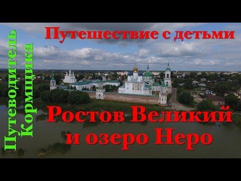 Путешествие с детьми. Ростов Великий. Путеводитель Кормщика
