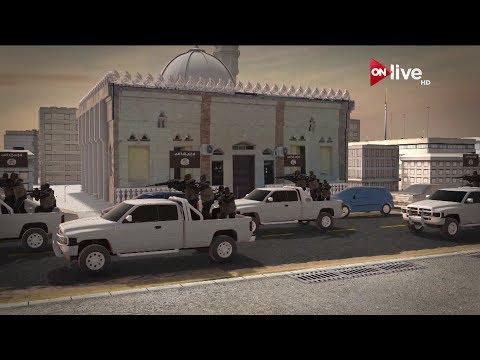 بالفيديوجراف.. تعرف على التفاصيل الكاملة لحادث مسجد الروضة الإرهابي بالعريش