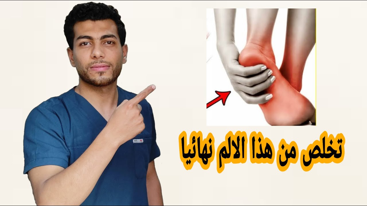 الم القدمين من الاسفل علاج الم كعب القدم التهاب اللفافه الاخمصيه الاسباب والعلاج النهائى Youtube