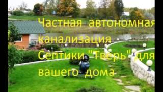 Септики для частного дома(Септики для частного дома http://bioseptik-tver.ru/septiki-dlya-chastnogo-doma Частная автономная канализация Вы ищете лучший..., 2015-05-10T01:11:46.000Z)
