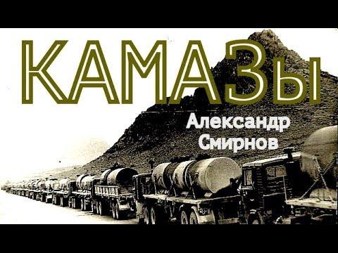 КАМАЗы, Александр Смирнов | Kamazyi By Alexander Smirnov