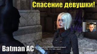 Batman Arkham City - СПАСЕНИЕ ДЕВУШКИ! Прохождение Бэтмен аркхем видео. Beat em up игры (битемап)
