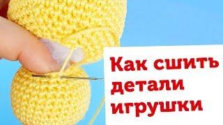 Секреты вязания игрушек. Как сшивать детали амигуруми. Потайной шов