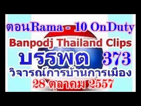 บรรพต 373 วิจารณ์  ตอน Rama   10 On Duty  ออกเมื่อ 28 ตุลาคม 2557