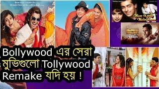 বলিউডের সেরা মুভি গুলো যদি টলিউডে তৈরী হয় | If Bollywood Movies remake in Tollywood