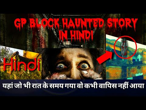 What is the story Gp Block|Gp Block Meerut Haunted|Gp Block in Meerut|Gp Block story in Hindi