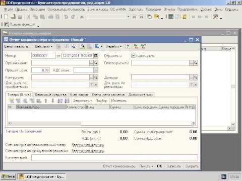 Передача товаров комиссионеру, реализация товаров комиссионером - 1C Предприятие 8.0