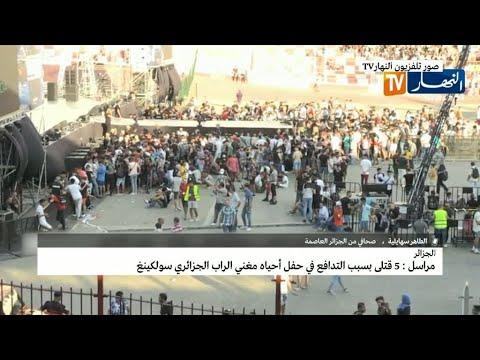 سقوط قتلى بسبب التدافع لحضور حفل لمغني الراب -سولكينغ- في العاصمة الجزائرية  - نشر قبل 7 ساعة