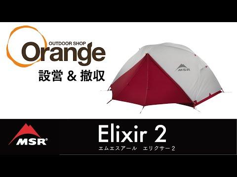 MSR 【エムエスアール】 Elixir