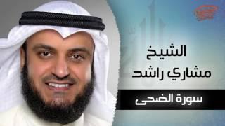 سورة الضحى بصوت القارئ الشيخ مشارى بن راشد العفاسى