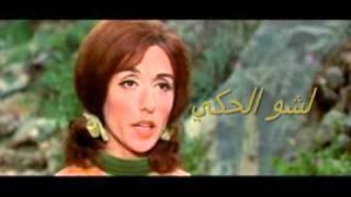Fairuz songs ♥ فيروز - لشو الحكي