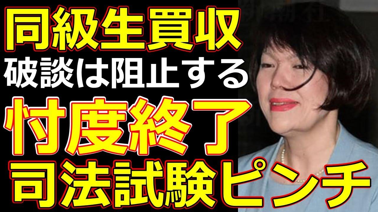 小室圭が同級生買収か?小室佳代の秋篠宮様ご夫妻を恫喝で破談阻止?