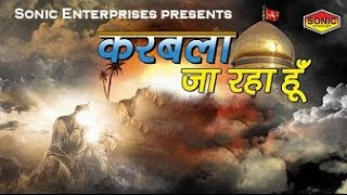 Karbala Ja Raha Hun Mai Nana || Sonic Enterprise || 2016 New Shahadat || Hazrat Hussain  Video
