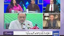 Dusra Rukh - 24th November 2017 - Dawn News