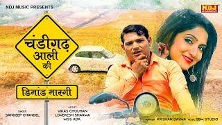 Chandigarh Aali की डिमांड मारगी | Miss Ada | Vikas Chouhan | Sandeep Chandel | haryanvi Song 2018