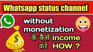 Monetize whatsapp status video without adsense in hindi bina monetize kai pase kase eran kare how 😀