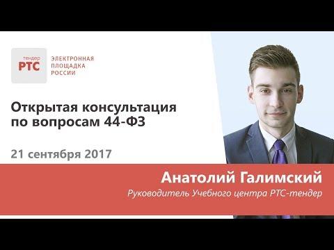 видео: Открытая консультация по вопросам 44-ФЗ  (21.09.2017)