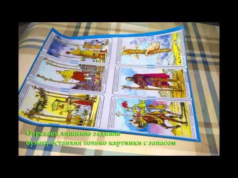 Как напечатать карты таро