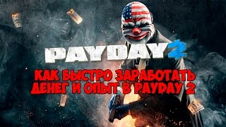 PayDay 2 Hack Points / Чит на поинты
