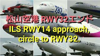 松山空港 冬場の絶好ビュースポット 32エンド 頭上通過着陸編 thumbnail