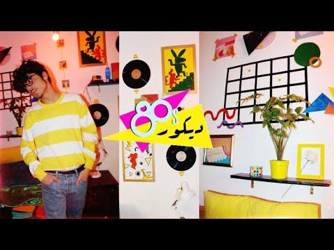 DIY 80's Inspired Aesthetic Room Decor | Retro Room ...