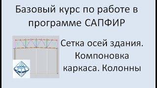 САПФИР Урок №2 Сетка осей. Компоновка каркаса здания. Колонны.