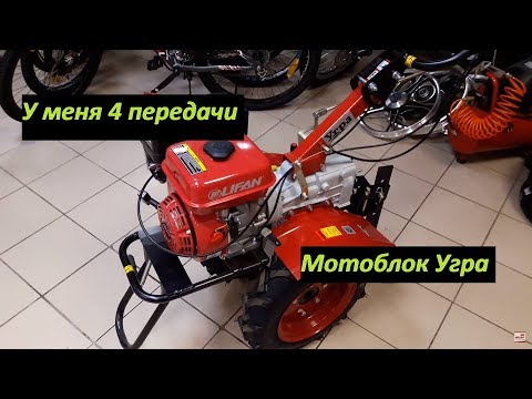 Популярный мотоблок Угра с 4 передачами НМБ-Н7 Lifan 6.5 л.с.