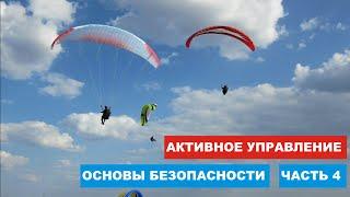 Как летать на параплане безопасно: Активное управление, действия в нештатных ситуациях (ч4)