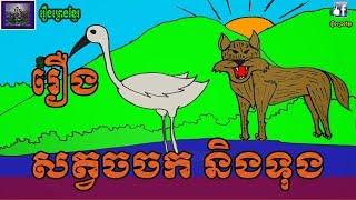 រឿងព្រេងខ្មែរ-រឿងសត្វចចក និងទុង និងរឿងដើមកំណើតសត្វគ្រលីងគ្រលោង ឬសត្វកូនលោក|Khmer Legend