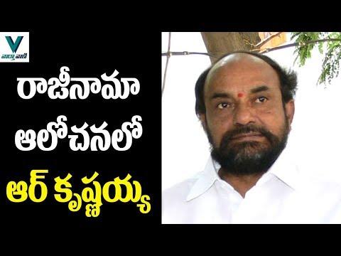 R Krishnaiah may resign from TDP - Vaartha Vaani
