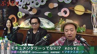 WOWOWぷらすと名作アーカイブ 2014.10.21配信】 モキュメンタリーってパ...